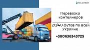Контейнеровоз в аренду / Перевозка контейнеров 20/40 футов Черкассы
