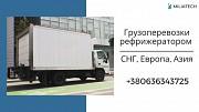 Контейнеры рефрижераторы в аренду / Перевозка контейнеров Черкассы