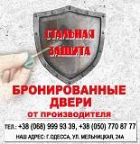Входные двери стальная защита Одесса