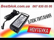 Блоки питания для ноутбуков, зарядные устройства, зарядки к ноутбукам Киев