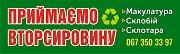 Макулатура, склобій, стрейч-плівка, склотара, полимерні піддони, ящик Тернополь
