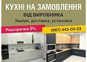 Кухні на замовлення, шафи-купе, гардеробні Вышгород