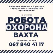 Нужны охранники вахта в Черниговской обл Киев