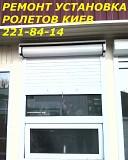 Ремонт ролет Киев, ремонт ролет в Киеве, ремонт ролет Киев