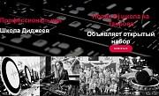 Профессиональная Школа Диджеев Одесса