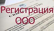 Регистрация ООО Днепр и область (недорого, за 1 день). Дніпро