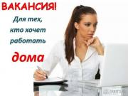 Работа онлайн Северодонецк