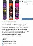 Одноразовые электронные сигареты Elf Bar Vaporlax Puff Bar! Лучшая цена! Наложка! Северодонецк