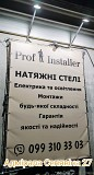 Натяжні стелі Premium collection Херсон