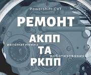 Ремонт АКПП Powershift Павершифт Ford Volvo 6dct450 у м. Радехів Радехов