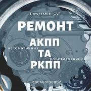 Ремонт АКПП Volvo Вольво Радехів 6dct450 Powershift Якісно Радехов