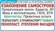 Услуги по оформлению разрешительных документов по недвижимости под ключ. Дніпро