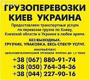 Вантажні перевезення по Києву області по Україні Газель до 1,5 тон 9 куб м вантажник Киев