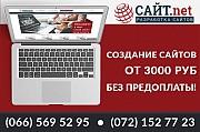 Создание, разработка, продвижение сайтов, интернет магазинов Луганск Луганск