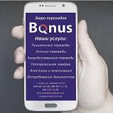 Услуги по переводу документов и текстов Запорожье