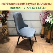 Стулья с Казахстана оптом и в розницу в Алматы Запорожье