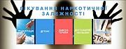 Лікування нaркотичної, алкогольної залежності Кировоград