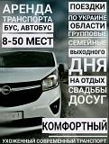 Аренда автобуса микроавтобуса Львов