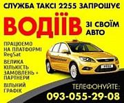 Приглашаем водителей со своими авто к сотрудничеству Киев