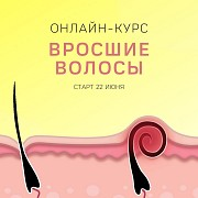 Онлайн-курс: Вросшие волосы Запорожье