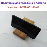 Подставки из дерева для мобильных телефонов в Алматы, тел.+77786016143 Львов