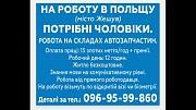 Робота в Жешуві на складі автозапчастин Львов