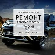 Ремонт АКПП Mitsubishi Outlander XL W6DGB Рівне Ровно