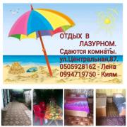 Сдаем комнаты в лазурном Скадовск