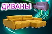 Большой онлайн каталог диванов Украины Киев