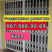 Раздвижные решетки металлические на окна, двери, витрины. Производство и установка по всей Украине Киев