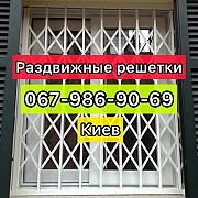 Розсувні решітки металеві на вікна, двері, вітрини. Виробництво і установка по всій Україні Киев