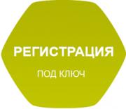 Открыть ЧП, ООО, Днепр и область (недорого) Ликвидация. Дніпро
