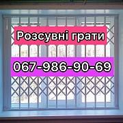 Розсувні решітки металеві на двері, вікна, балкони, вітрини. Виробництво і установка по всій Україні Тернополь