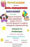 КЛОУН+АНІМАТОР+ФОКУСИ на день народження дитини Ивано-Франковск