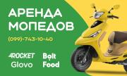 Мопеды для доставки Харьков