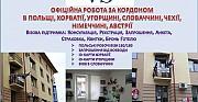 Агенція з працевлаштування Дрогобыч