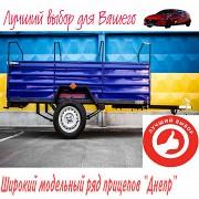 Новый прицеп усиленный от завода Днепр 250х130х50 и другие модели. Авдеевка