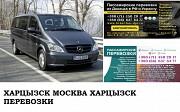 Автобус Харцызск Москва. Заказать билет Харцызск Москва и обратно Московская область Харцызск