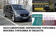 Автобус Горловка Москва. Заказать билет Горловка Москва и обратно Московская область Горловка