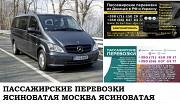 Автобус Ясиноватая Москва. Заказать билет Ясиноватая Москва и обратно Московская область Ясиноватая