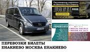Автобус Енакиево Москва. Заказать билет Енакиево Москва и обратно Московская область Енакиево