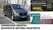 Автобус Шахтерск Москва. Заказать билет Шахтерск Москва и обратно Московская область Шахтёрск
