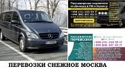Автобус Снежное Москва. Заказать билет Снежное Москва и обратно Московская область Снежное