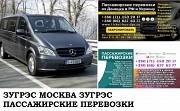 Автобус Зугрэс Москва. Заказать билет Зугрэс Москва и обратно Московская область Зугрэс