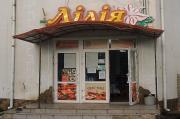Лілія - Гуртовий та Роздрібний Продаж Продуктів Харчування Коломыя