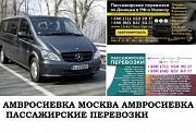 Автобус Амвросиевка Москва. Заказать билет Амвросиевка Москва и обратно Московская область Амвросиевка