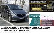 Автобус Дебальцево Москва. Заказать билет Дебальцево Москва и обратно Московская область Дебальцево