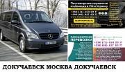 Автобус Докучаевск Москва. Заказать билет Докучаевск Москва и обратно Московская область Докучаевск