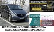 Автобус Ждановка Москва. Заказать билет Ждановка Москва и обратно Московская область Ждановка
