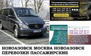 Автобус Новоазовск Москва. Заказать билет Новоазовск Москва и обратно Московская область Новоазовск